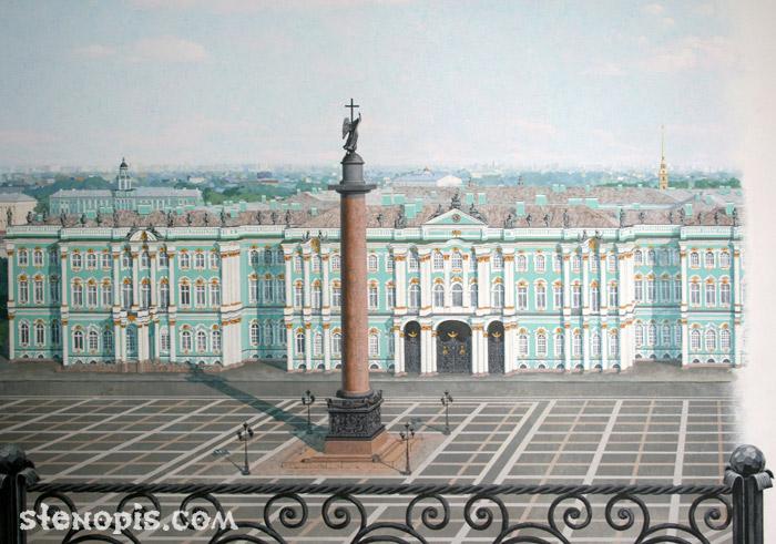 Александровская колонна в росписи стены